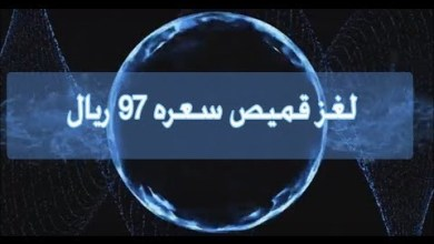 Photo of حل لغز قميص سعرة 97 ريال