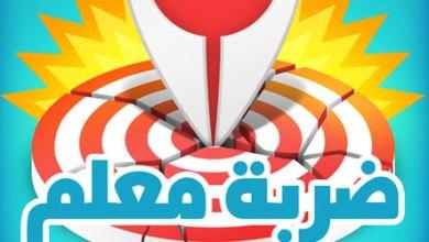 Photo of ضربة معلم قبة الصخرة مرحلة 8
