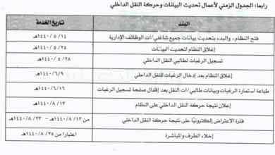 """Photo of """"تعليم الرياض"""" يعلن الجدول الزمني لخدمات تحديث البيانات وحركة النقل"""