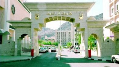 Photo of وظائف أكاديمية شاغرة للجنسين في جامعة أم القرى