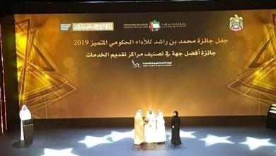 """Photo of تعرف على الفائزين بـ """"جائزة محمد بن راشد للأداء الحكومي المتميز"""""""