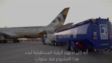"""Photo of """"الاتحاد للطيران"""" تسير أول رحلة تجارية في العالم باستخدام وقود مستدام محلي"""