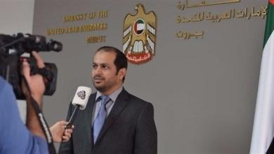 Photo of لبنان: سفير الإمارات في بيروت يلم شمل نحو 30 عائلة