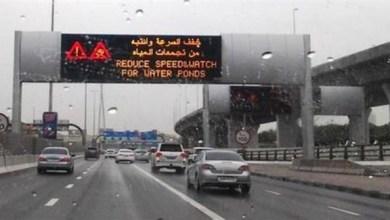 Photo of الوطني للأرصاد: توقعات بسقوط الأمطار خلال الأيام القادمة
