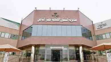 "Photo of ""صحة حفر الباطن"" تُصدر بياناً حول وفاة رجل في مركز صحي"