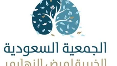 Photo of جمعية الزهايمر تستكمل برنامج الندوة العلمية بالشرقية