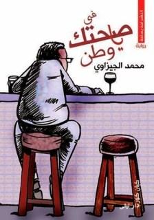 تحميل في صحتك يا وطن لـ محمد الجيزاوي PDF