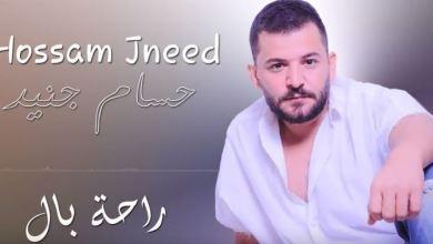 Photo of كلمات أغنية راحة بال – حسام جنيد مكتوبة