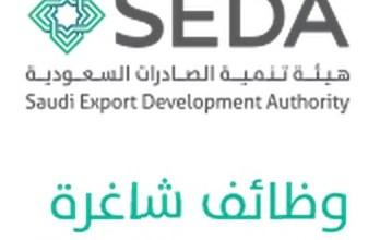 Photo of وظائف إدارية شاغرة بهيئة تنمية الصادرات السعودية