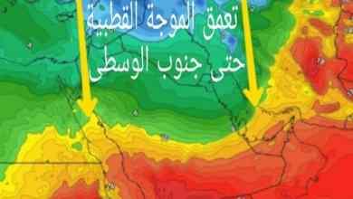 Photo of العاصفة تواعد 5 مناطق.. وكراني يكشف تفاصيل الموجة القطبية
