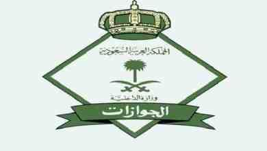 Photo of الجوازات: شرط وحيد لتجديد هوية المقيمين والتابعين من خارج المملكة