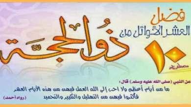 Photo of فضل صيام العشر الاوائل من ذى الحجه وثوابهم عند الله