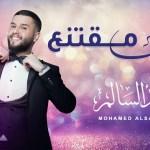 كلمات اغنية بحبك مقتنع - محمد السالم