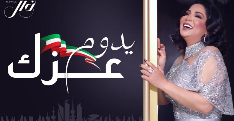 Photo of كلمات اغنية يدوم عزك – نوال الكويتية