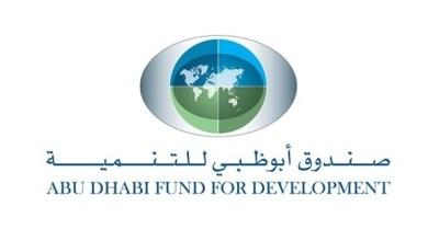 Photo of صندوق أبوظبي للتنمية يمول برامج تنموية في القدس بقيمة 44 مليون درهم