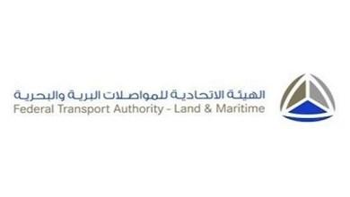 "Photo of ""الاتحادية للمواصلات الإماراتية"": لا صحة للأخبار عن استيراد أوتصدير بضائع إلى قطر"