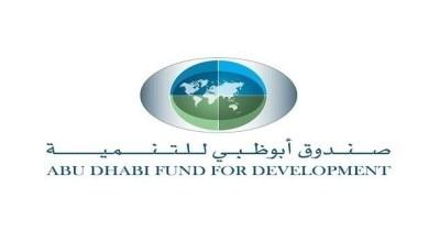 "Photo of ""أبوظبي للتنمية"" يمول مشروع مستشفى في موريشيوس بقيمة 77 مليون درهم"