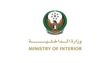 "Photo of ""الداخلية الإماراتية"" تناقش خططها في ""عام التسامح"""