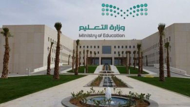 "Photo of ""التعليم"" تعلن عن وظائف شاغرة في ديوان الوزارة"