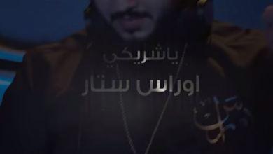 Photo of كلمات أغنية ياشريكي اوراس ستار مكتوبة
