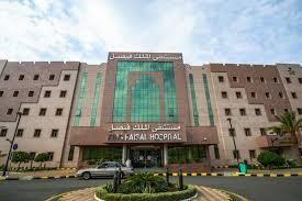 Photo of وظائف لحملة الدبلوم بمستشفى الملك فيصل التخصصي ومركز الأبحاث