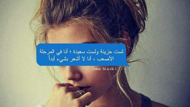 Photo of حالات واتس اب حزينة عن الفراق و الوداع