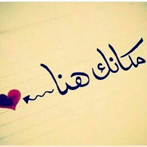 رسائل الحب الرومانسية