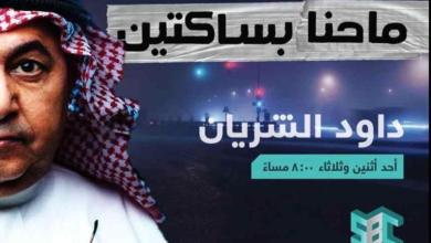 Photo of سبب إيقاف sbc برنامج داود الشريان