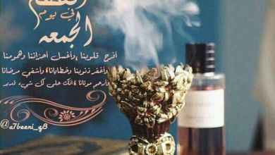 Photo of رسائل قصيرة ليوم الجمعة , اجمل رسائل الادعية يوم الجمعة