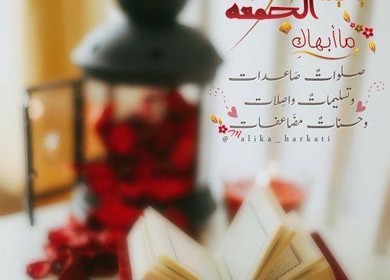 Photo of صور ليلة الجمعة , صور دعاء ليلة الجمعة , صور تذكير ليلة الجمعة