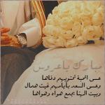 عبارات روعة للعرسان