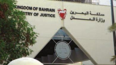 Photo of محكمة بحرينية تعيد لورثة رجل أعمال سعودي فيلا بـ 5.5 مليون ريال استولى عليها شريكاه