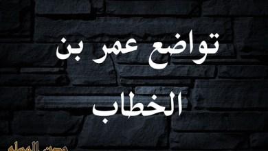 Photo of تواضع عمر بن الخطاب رضي الله عنه , الفاروق