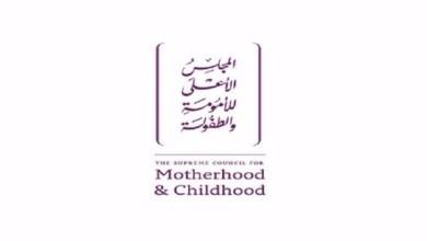 Photo of الريم الفلاسي: المجلس الأعلى للأمومة والطفولة يسعى للنهوض بالأمهات