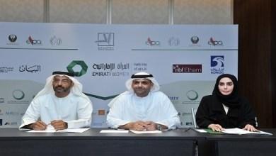 Photo of مؤتمر حول ريادة المرأة الإماراتية في أبوظبي 6 مارس