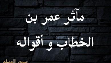 Photo of مآثر عمر بن الخطاب رضي الله عنه , اقوال عمر بن الخطاب