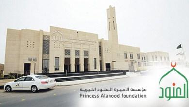 Photo of مؤسسة العنود تنفي صحة بيع مقتنيات الملك فهد.. والشرطة توقف المتهمة بتصوير المقاطع