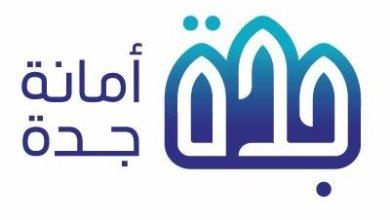 Photo of 30 وظيفة شاغرة للرجال والنساء في أمانة جدة