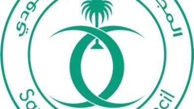 Photo of وظائف إدارية وصحية شاغرة بـ المجلس الصحي السعودي