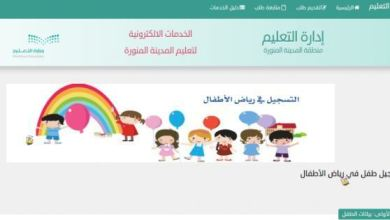Photo of طريقة و رابط التسجيل في رياض الأطفال 1440 , 1441 في نظام نور بالصور