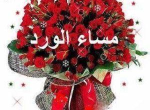 Photo of مسجات مساء الخير رومانسية جديدة 2019