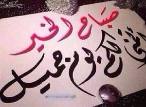 Photo of رسائل وصور صباح الخير 2019