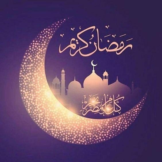 ما معنى قضاء رمضان