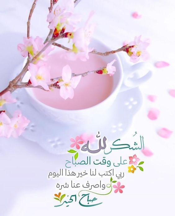 الشكر لله على وقت الصباح , ربي اكتب لنا خير هذ اليوم واصرف عنا شره