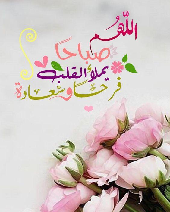 اللهم صباحاً يملأ القلب فرحاً وسعادة