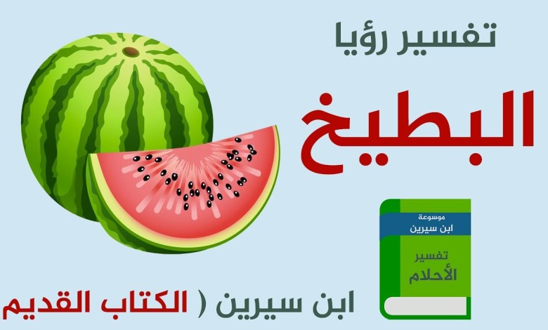 Photo of تفسير حلم رؤية البطيخ أو أكل البطيخ في المنام لابن سيرين