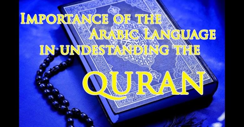 Photo of ما أهمية اللغة العربية
