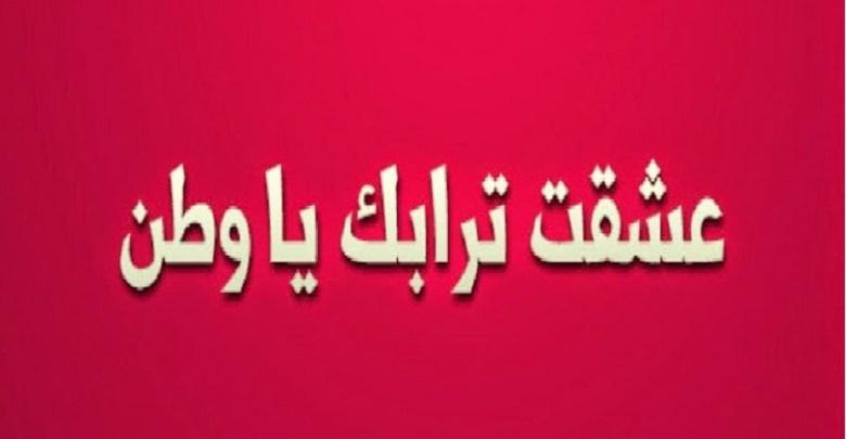 Photo of موضوع تعبير عن حب الوطن