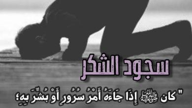 Photo of دعاء السجود