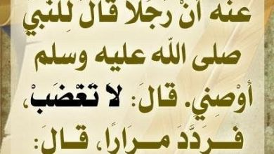 Photo of دعاء الغضب